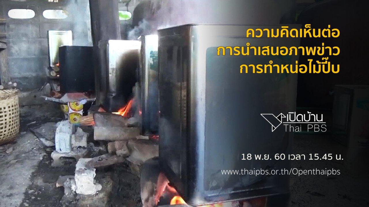 เปิดบ้าน Thai PBS - ความคิดเห็นต่อการนำเสนอภาพข่าวการทำหน่อไม้ปี๊บ