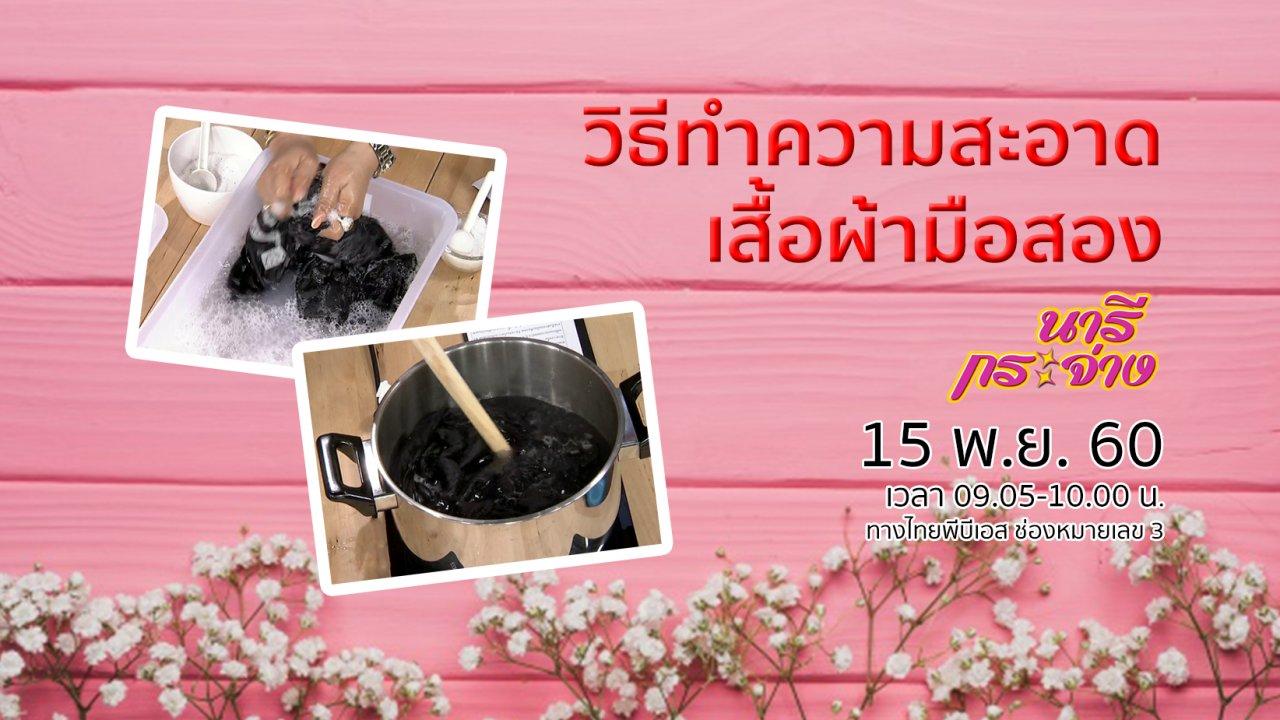 นารีกระจ่าง - วิธีทำความสะอาดเสื้อผ้ามือสอง, ใช้วิตามินเสริมอย่างไรให้ถูกวิธี