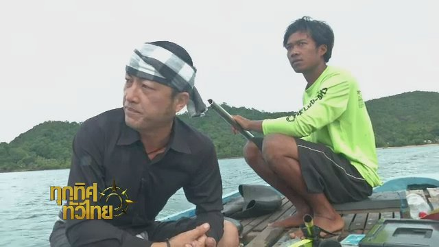ทุกทิศทั่วไทย - ประเด็นข่าว (13 พ.ย. 60)