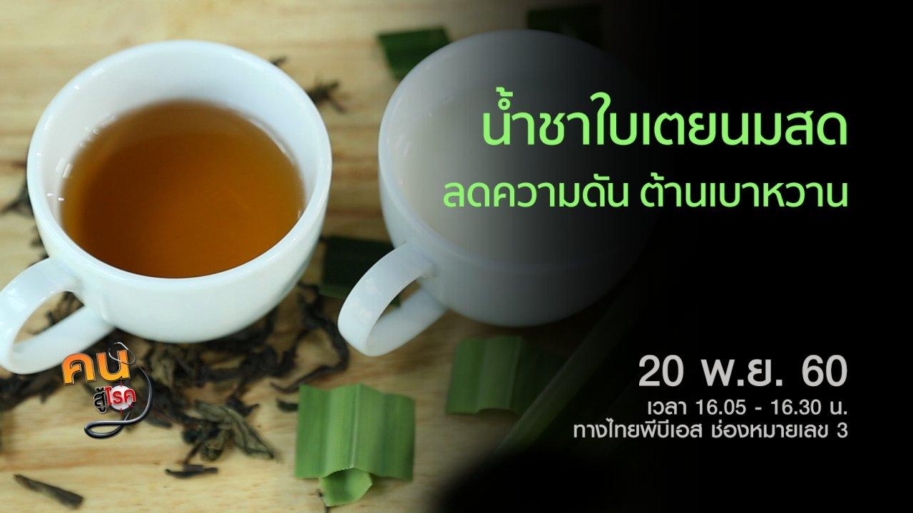 คนสู้โรค - น้ำชาใบเตยนมสด, รักษาข้อเข่าเสื่อมด้วยแพทย์แผนไทย