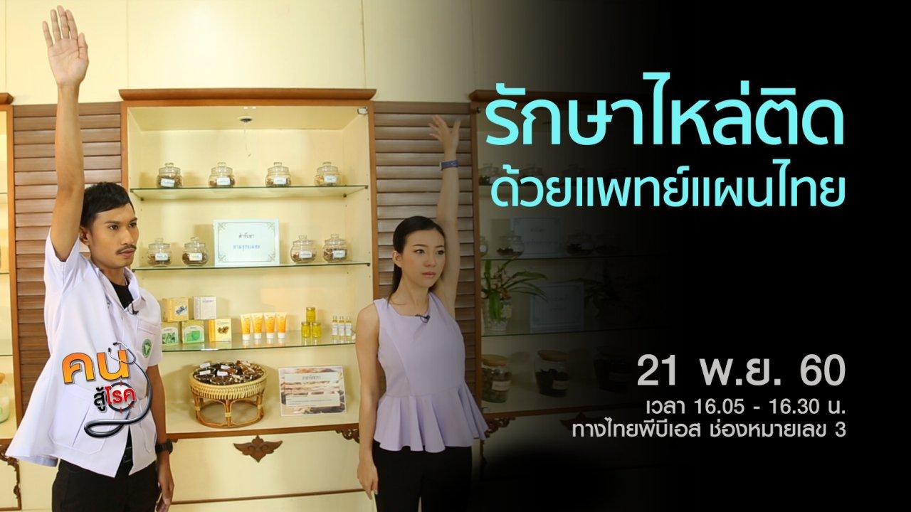 คนสู้โรค - รักษาไหล่ติดด้วยแพทย์แผนไทย, โยคะลดอาการปวดเอว