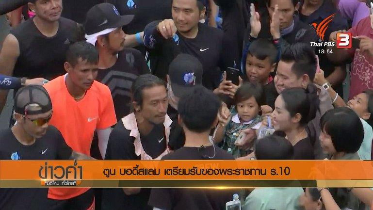ข่าวค่ำ มิติใหม่ทั่วไทย - ประเด็นข่าว (13 พ.ย. 60)