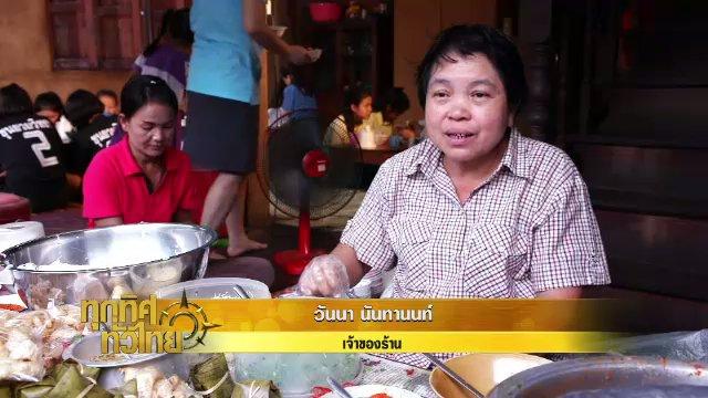 ทุกทิศทั่วไทย - ประเด็นข่าว (14 พ.ย. 60)