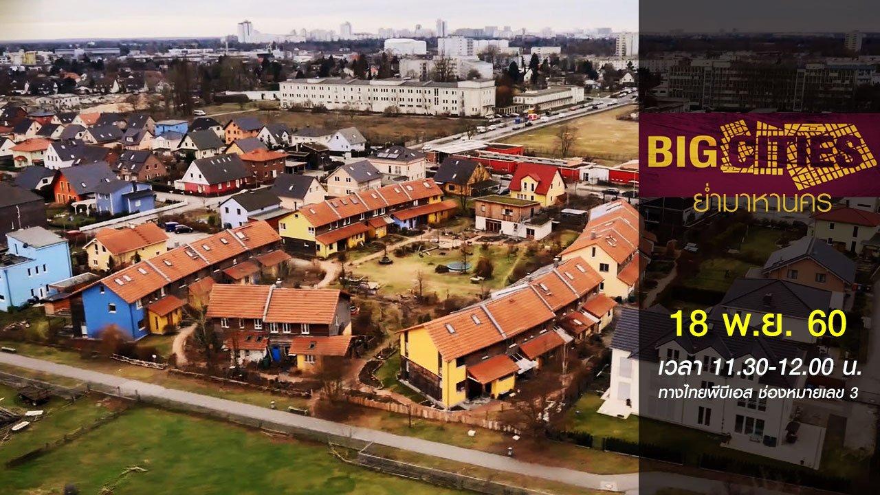 Big Cities ย่ำมาหานคร - รูนดริงค์: ชุมชนทางเลือกในเบอร์ลิน