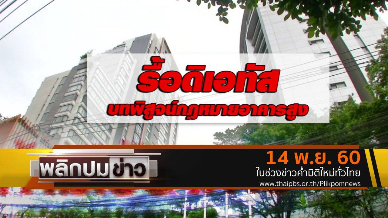 พลิกปมข่าว - รื้อดิเอทัส บทพิสูจน์กฎหมายอาคารสูง