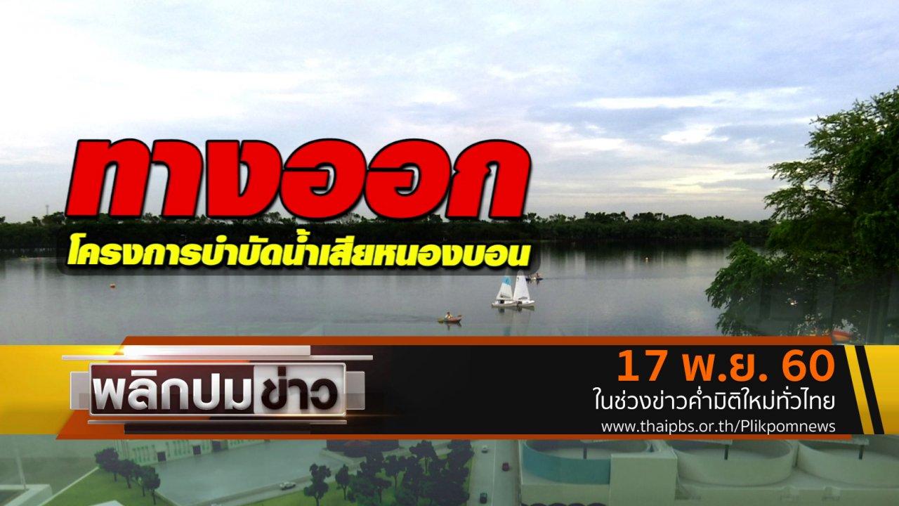พลิกปมข่าว - ทางออกโครงการบำบัดน้ำเสียหนองบอน