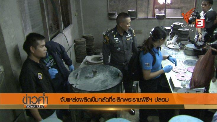 ข่าวค่ำ มิติใหม่ทั่วไทย - ประเด็นข่าว (17 พ.ย. 60)