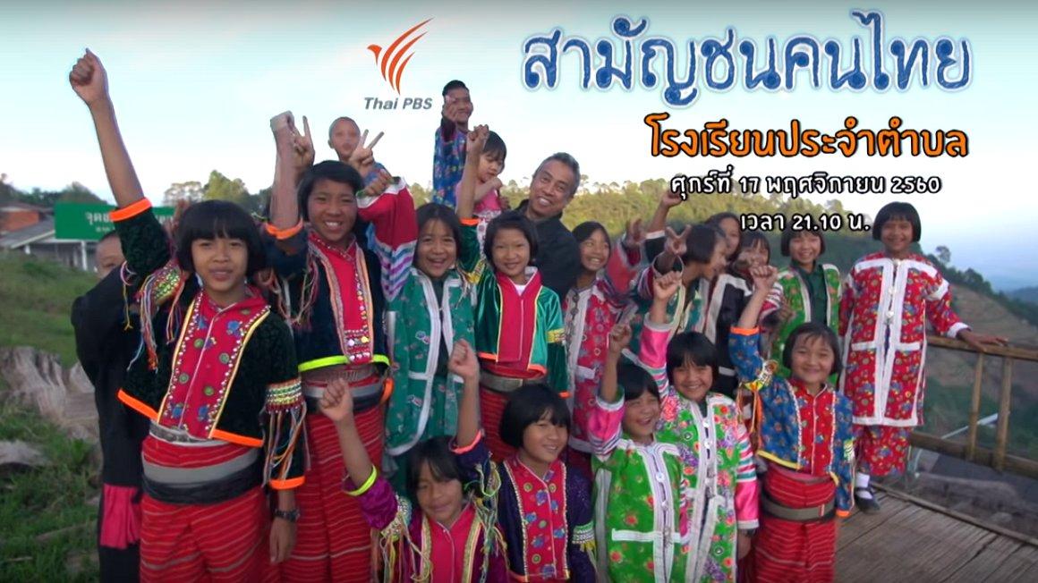สามัญชนคนไทย - โรงเรียนประจำตำบล