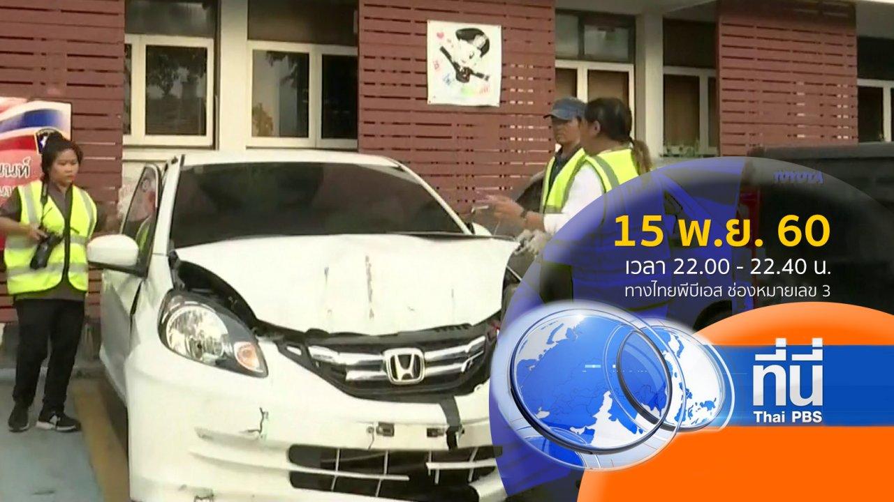 ที่นี่ Thai PBS - ประเด็นข่าว ( 15 พ.ย. 60)