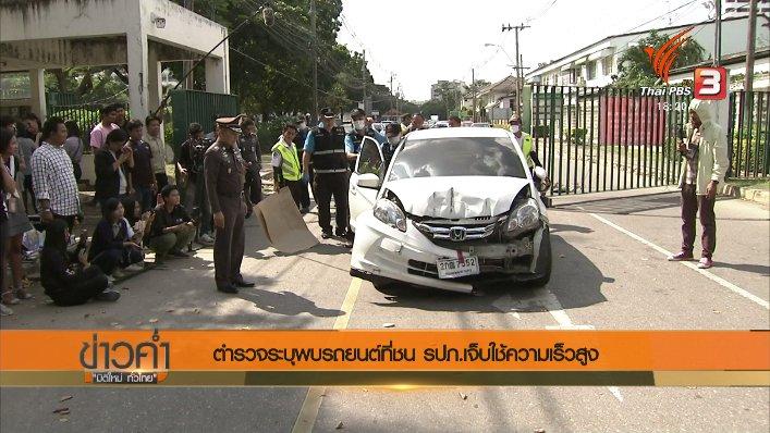 ข่าวค่ำ มิติใหม่ทั่วไทย - ประเด็นข่าว (15 พ.ย. 60)