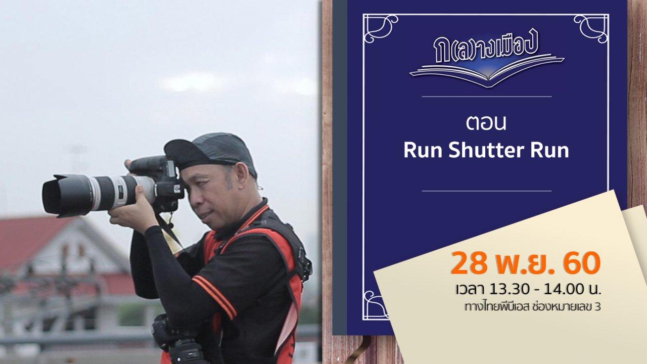 ก(ล)างเมือง - Run Shutter Run
