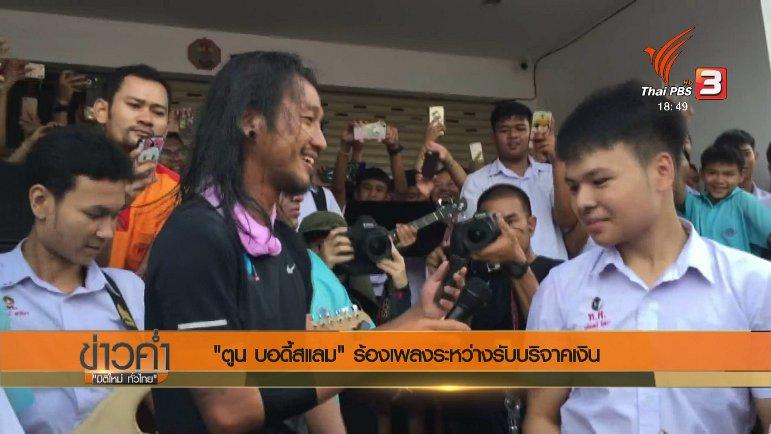 ข่าวค่ำ มิติใหม่ทั่วไทย - ประเด็นข่าว (16 พ.ย. 60)