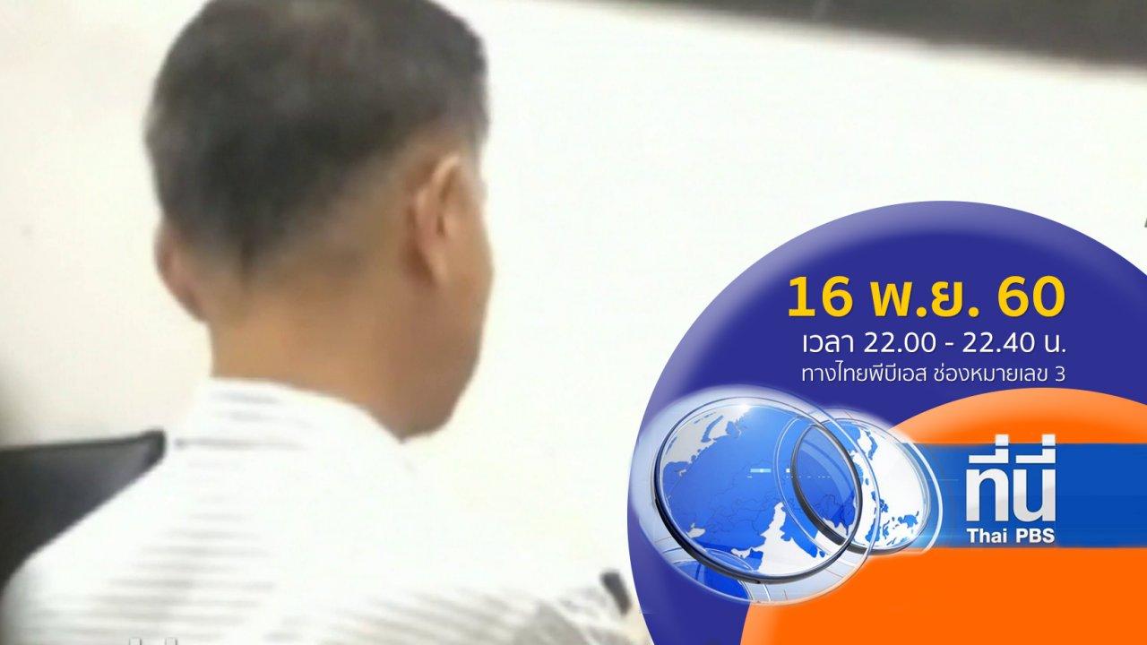 ที่นี่ Thai PBS - ประเด็นข่าว ( 16 พ.ย. 60)