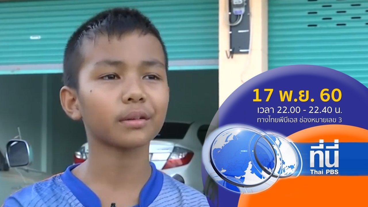 ที่นี่ Thai PBS - ประเด็นข่าว ( 17 พ.ย. 60)