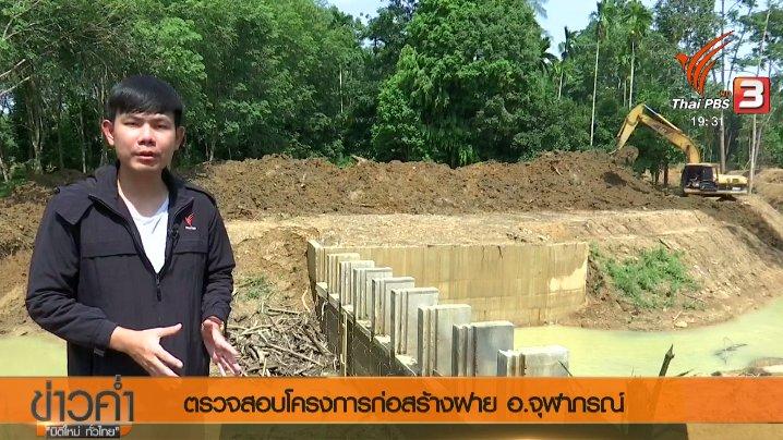 ข่าวค่ำ มิติใหม่ทั่วไทย - ประเด็นข่าว (19 พ.ย. 60)