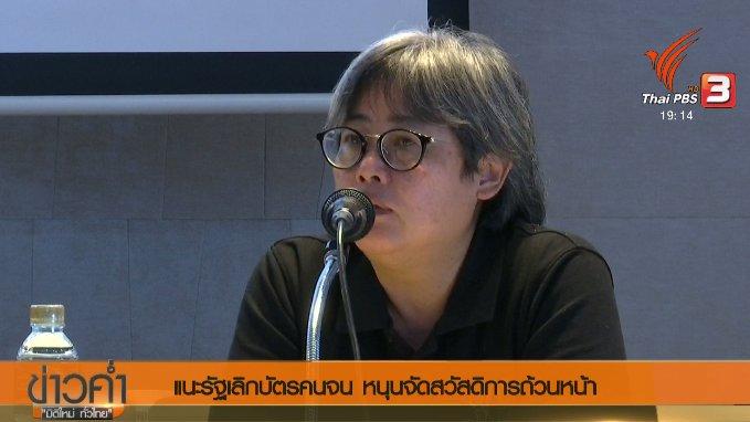 ข่าวค่ำ มิติใหม่ทั่วไทย - ประเด็นข่าว (18 พ.ย. 60)