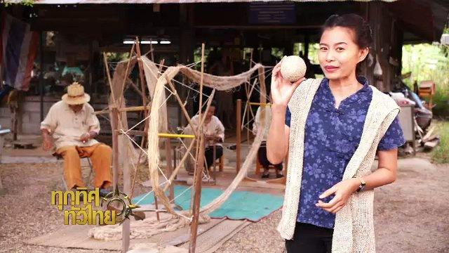 ทุกทิศทั่วไทย - ประเด็นข่าว (20 พ.ย. 60)