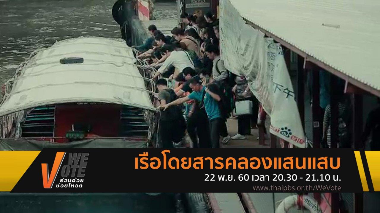 We Vote ร่วมด้วยช่วยโหวต - เรือโดยสารคลองแสนแสบ