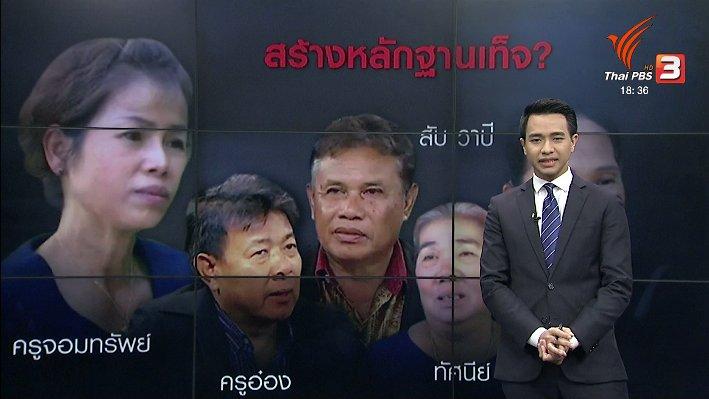 ข่าวค่ำ มิติใหม่ทั่วไทย - ประเด็นข่าว (20 พ.ย. 60)
