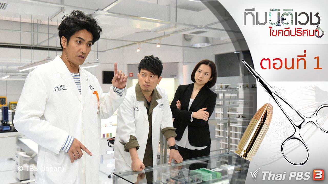 ซีรีส์ญี่ปุ่น ทีมนิติเวช ไขคดีปริศนา - White Coats : ตอนแรก