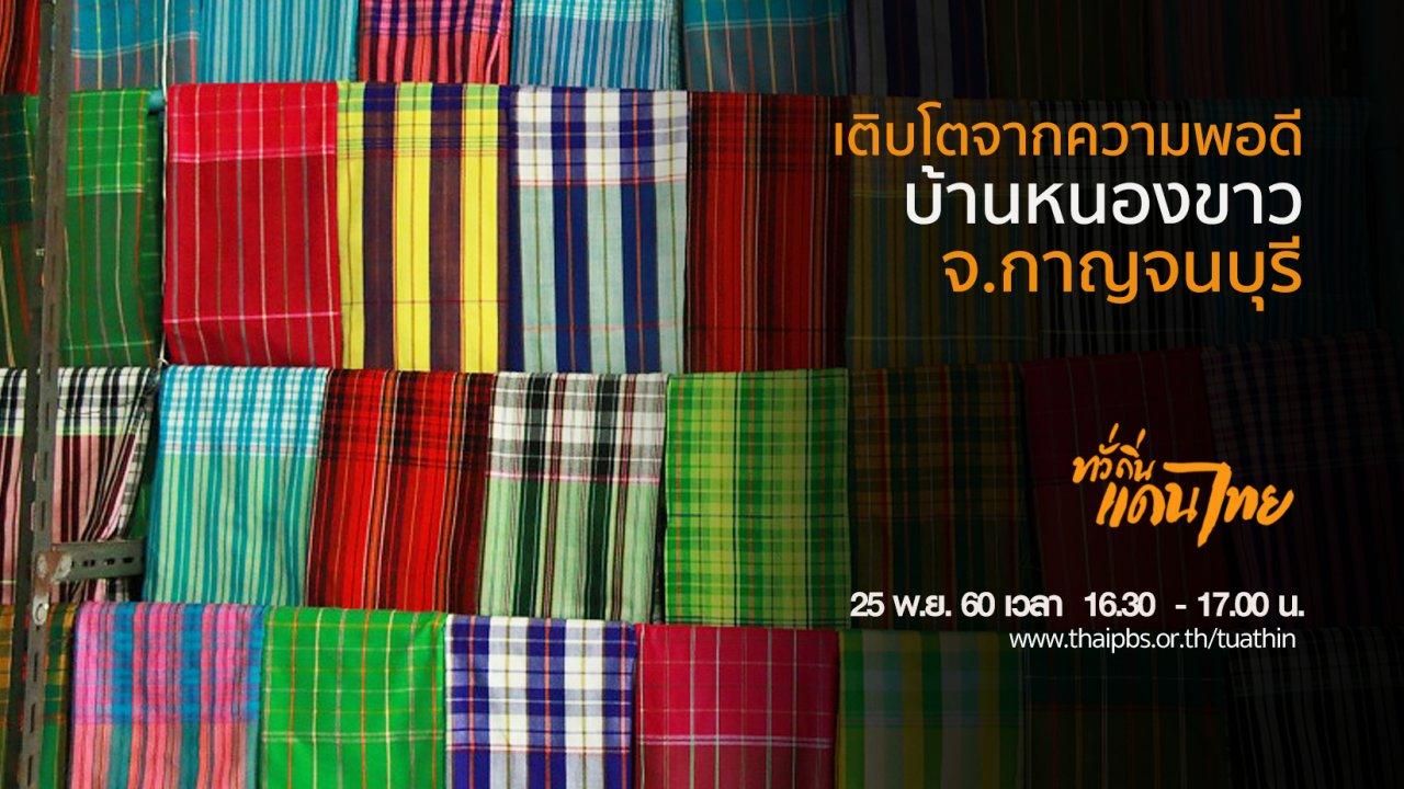 ทั่วถิ่นแดนไทย - เติบโตจากความพอดี บ้านหนองขาว จ.กาญจนบุรี