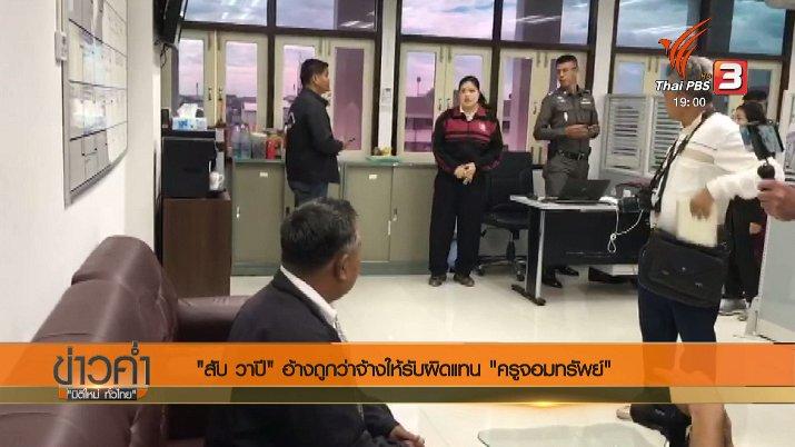 ข่าวค่ำ มิติใหม่ทั่วไทย - ประเด็นข่าว (22 พ.ย. 60)