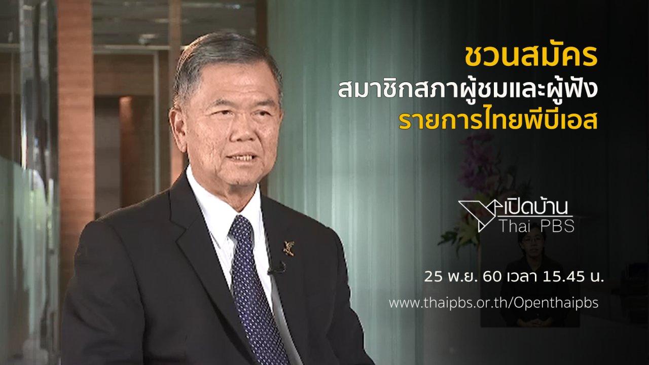 เปิดบ้าน Thai PBS - ชวนสมัครสมาชิกสภาผู้ชมและผู้ฟังรายการไทยพีบีเอส