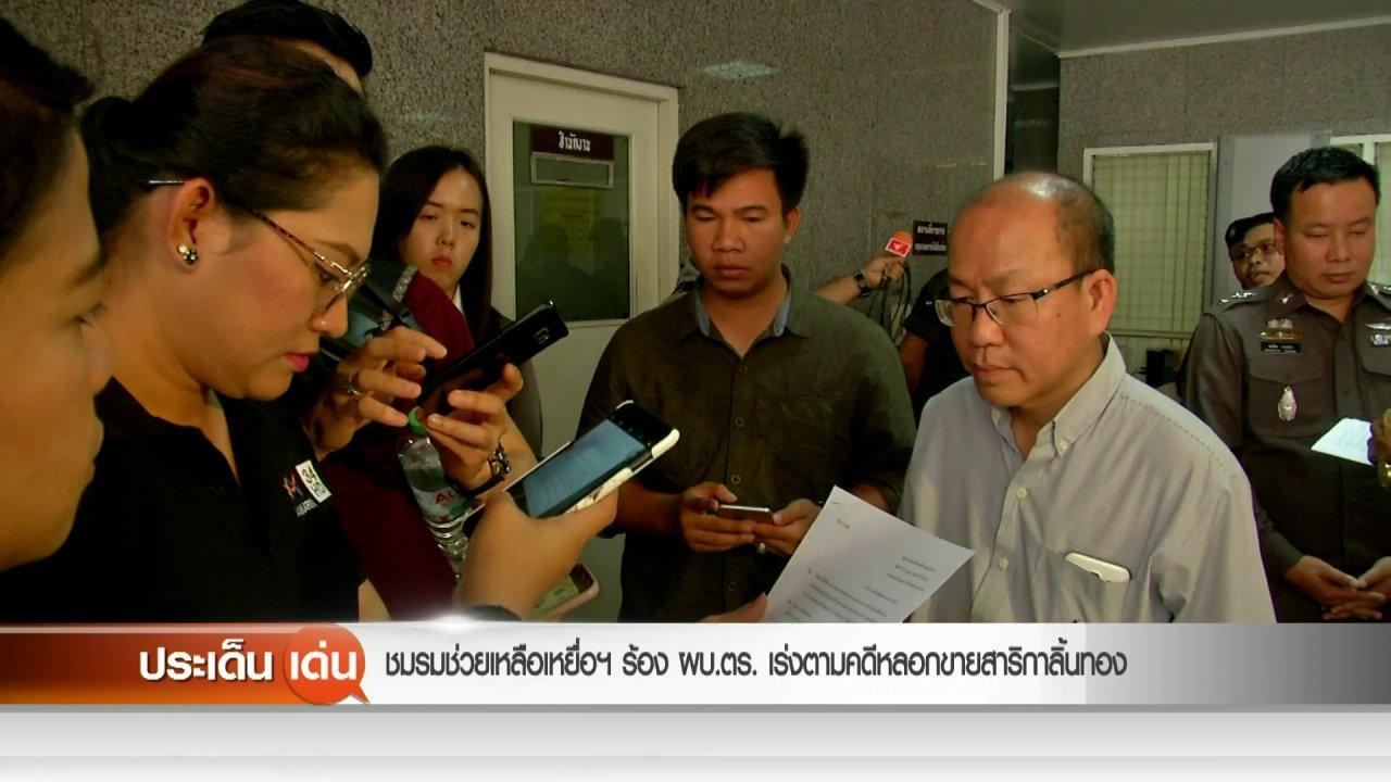 สถานีประชาชน - ประธานชมรมช่วยเหลือเหยื่ออาชญกรรม ร้อง ผบ.ตร. เร่งตามคดีหลอกขายสาริกาลิ้นทอง