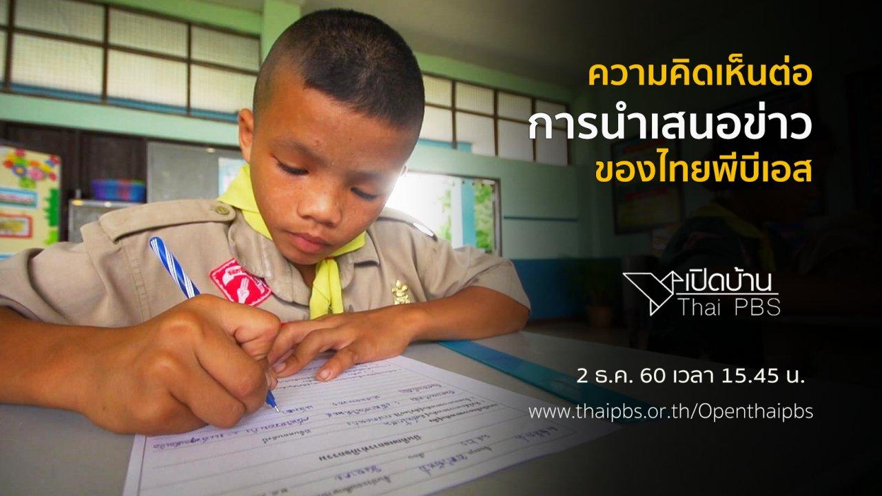 เปิดบ้าน Thai PBS - ความคิดเห็นต่อการนำเสนอข่าวของไทยพีบีเอส