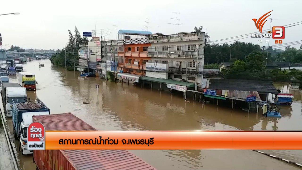 ร้องทุก(ข์) ลงป้ายนี้ - สถานการณ์น้ำท่วม จ.เพชรบุรี