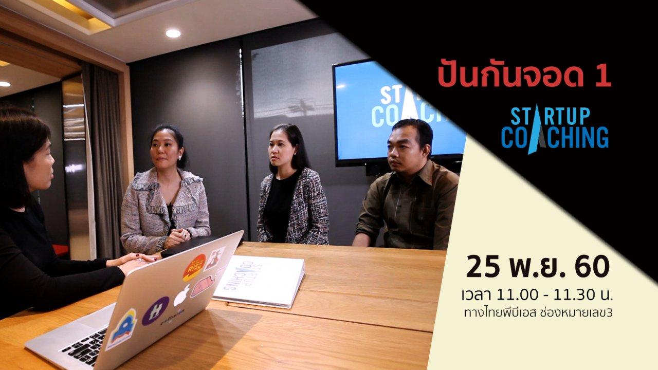 Startup - ตอนที่ 4 : ปันกันจอด 1