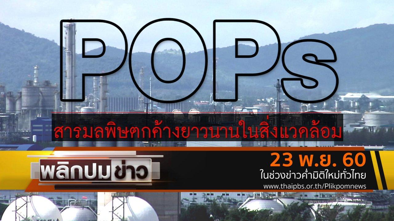 พลิกปมข่าว - POPs สารมลพิษตกค้างยาวนานในสิ่งแวดล้อม