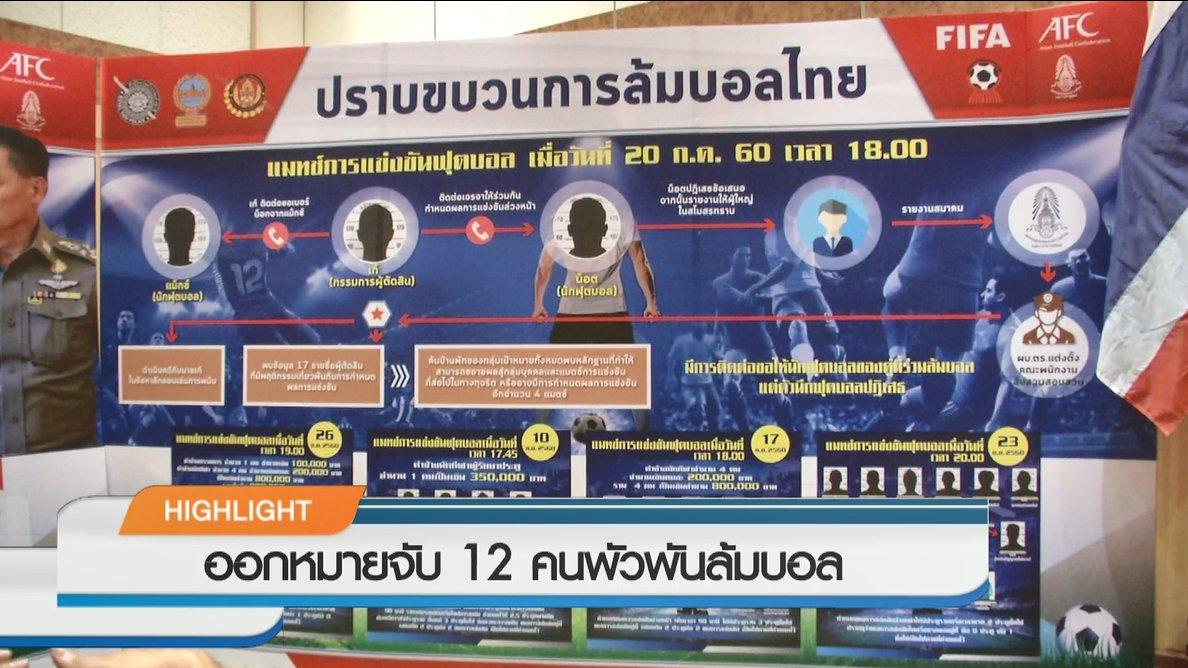 วันใหม่  ไทยพีบีเอส - ประเด็นข่าว (22 พ.ย. 60)