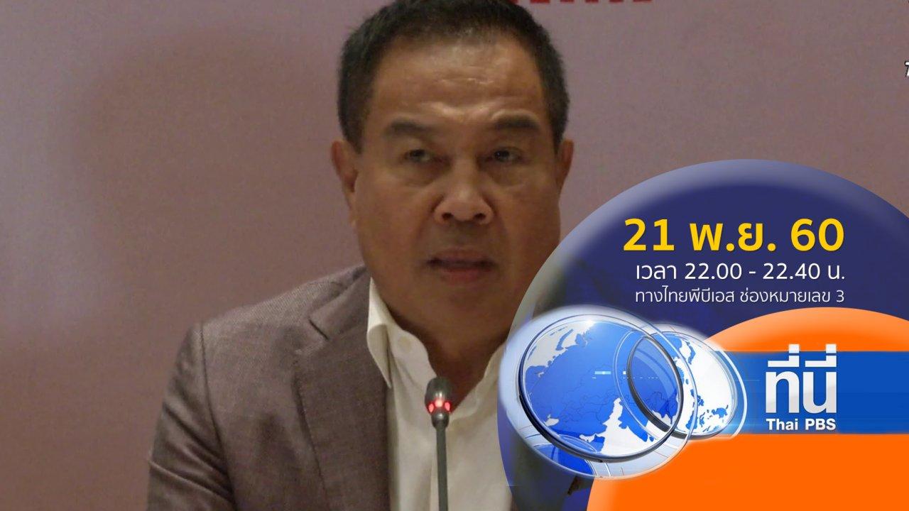ที่นี่ Thai PBS - ประเด็นข่าว ( 21 พ.ย. 60)
