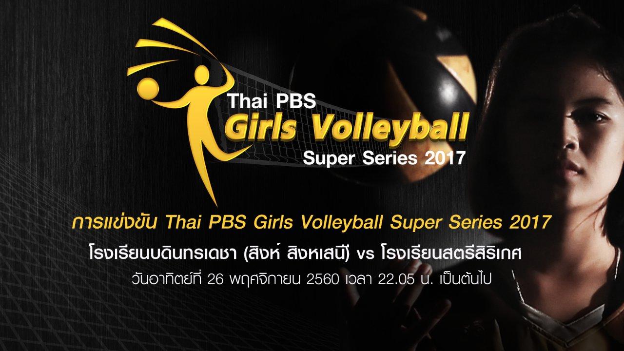 Thai PBS Girls Volleyball Super Series 2017 - โรงเรียนบดินทรเดชา (สิงห์ สิงหเสนี) vs โรงเรียนสตรีสิริเกศ