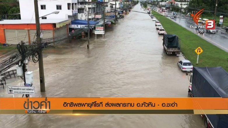 ข่าวค่ำ มิติใหม่ทั่วไทย - ประเด็นข่าว (21 พ.ย. 60)