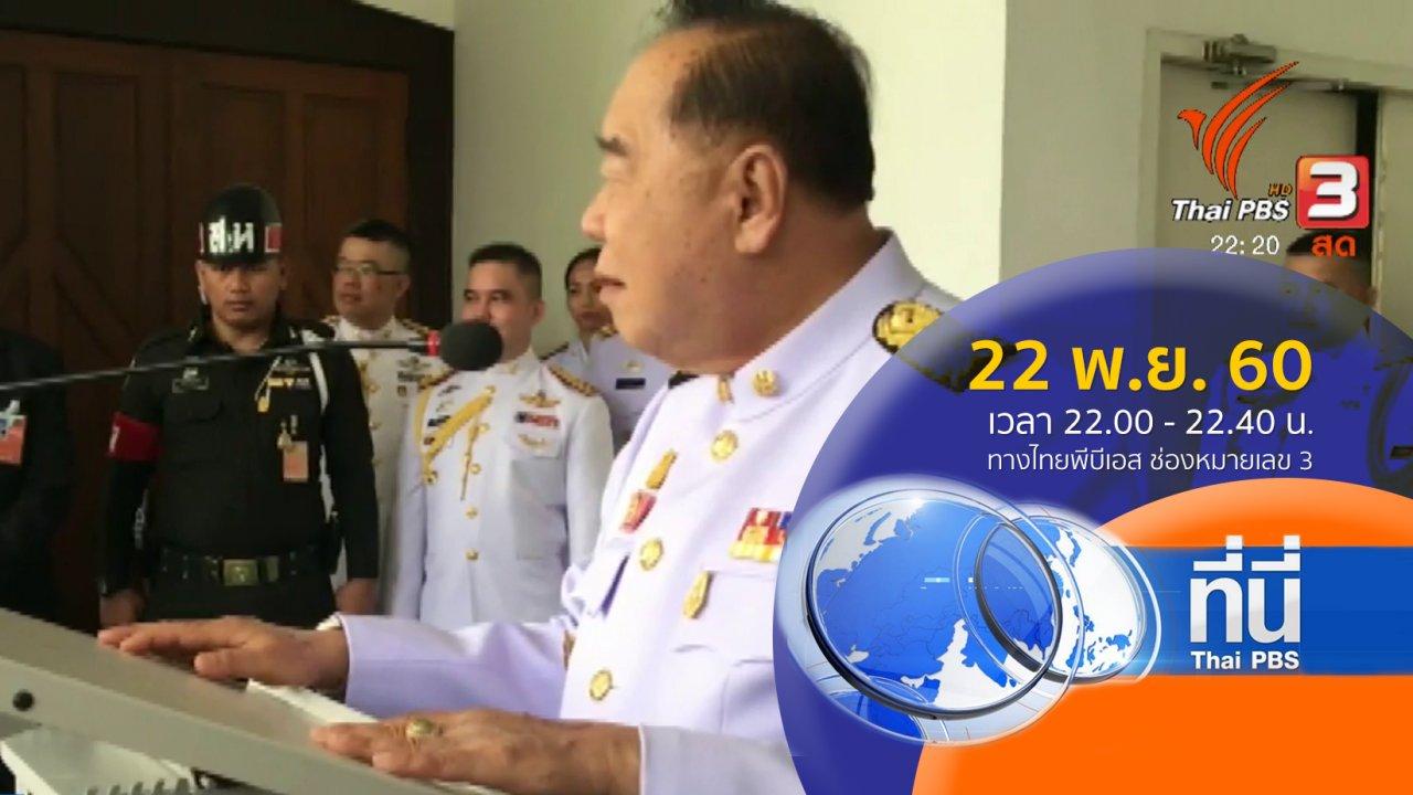 ที่นี่ Thai PBS - ประเด็นข่าว ( 22 พ.ย. 60)