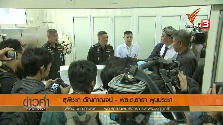 ข่าวค่ำ มิติใหม่ทั่วไทย - ประเด็นข่าว (23 พ.ย. 60)
