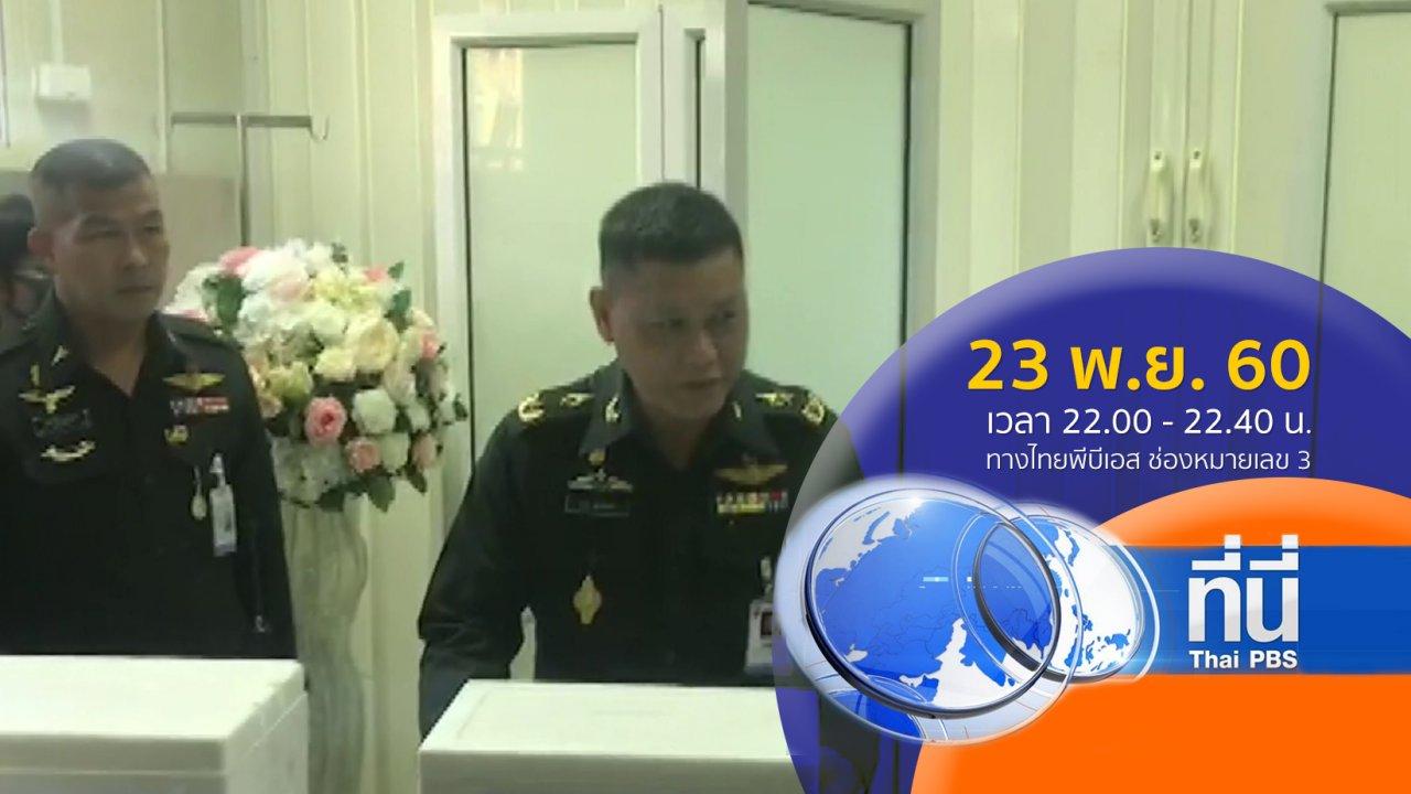 ที่นี่ Thai PBS - ประเด็นข่าว ( 23 พ.ย. 60)