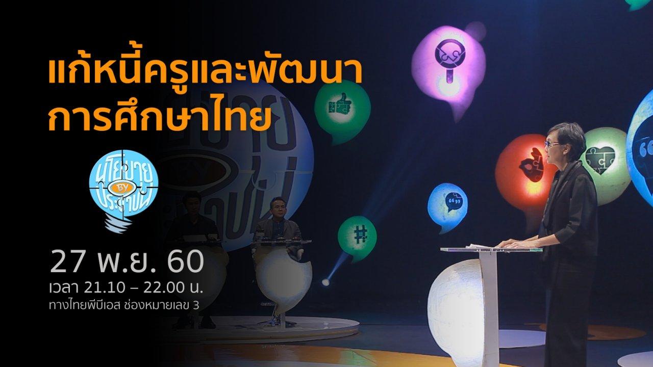 นโยบาย By ประชาชน - แก้หนี้ครูและพัฒนาการศึกษาไทย