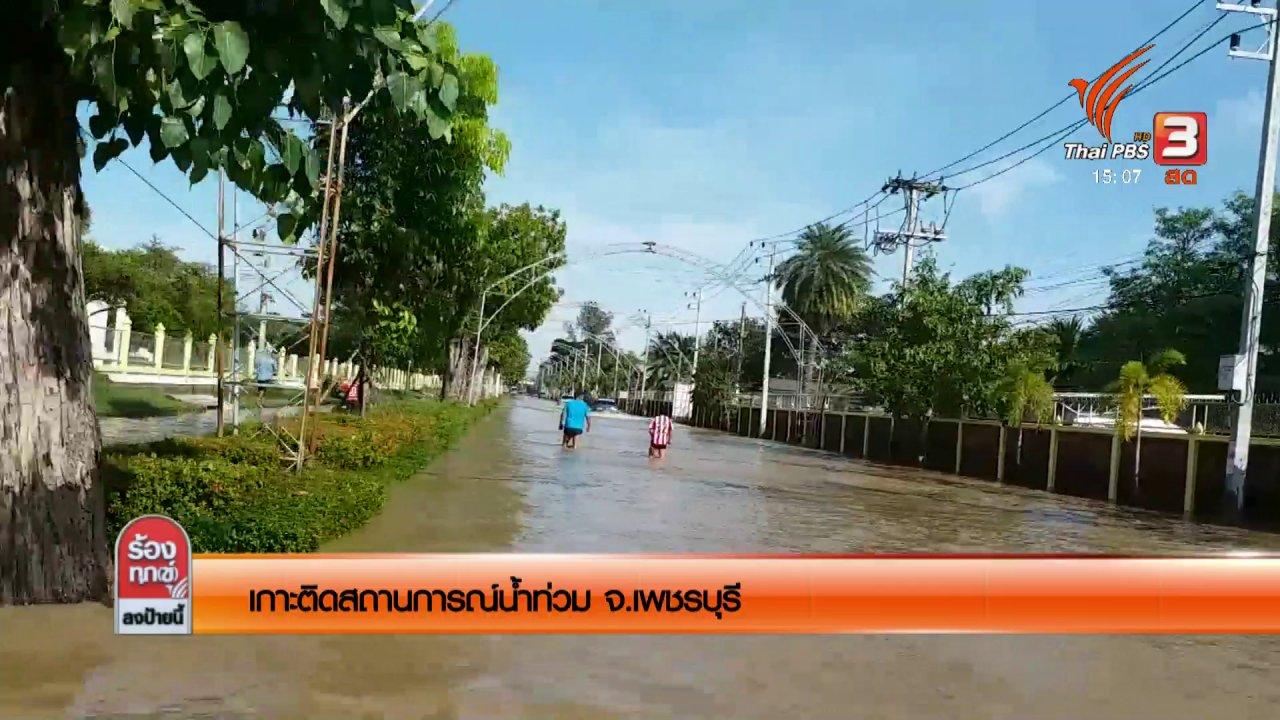 ร้องทุก(ข์) ลงป้ายนี้ - เกาะติดสถานการณ์น้ำท่วม จ.เพชรบุรี