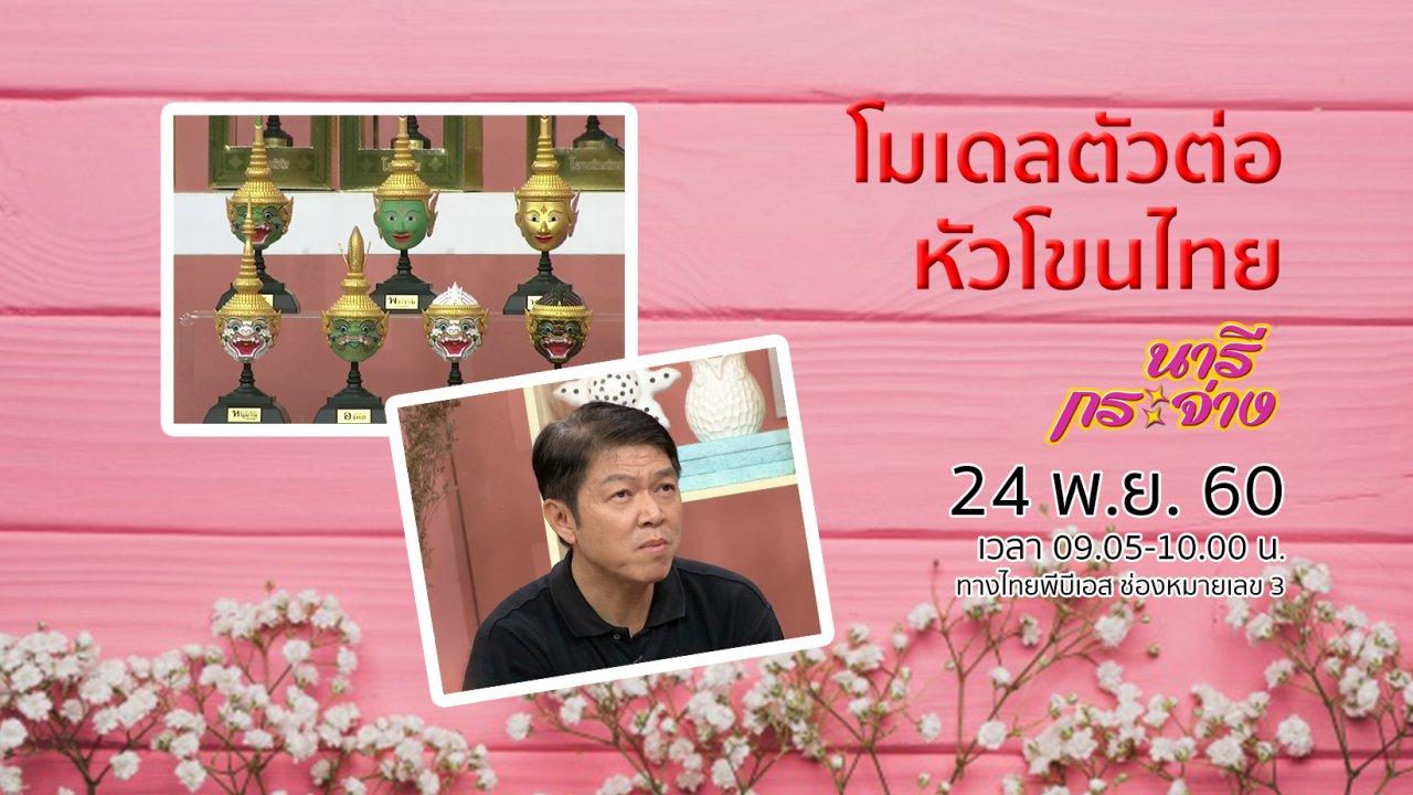 """นารีกระจ่าง - โมเดลตัวต่อหัวโขนไทย, """"โยเกิร์ตผลไม้มูสเค้ก"""" ทำเองได้ ไม่ต้องซื้อ!"""