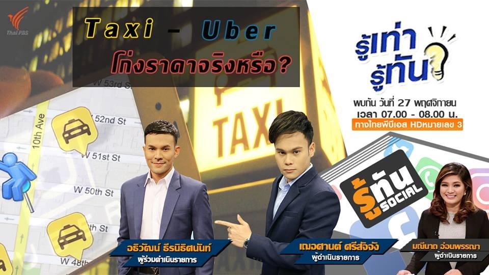 รู้เท่ารู้ทัน - Taxi – Uber โก่งราคาจริงหรือ?
