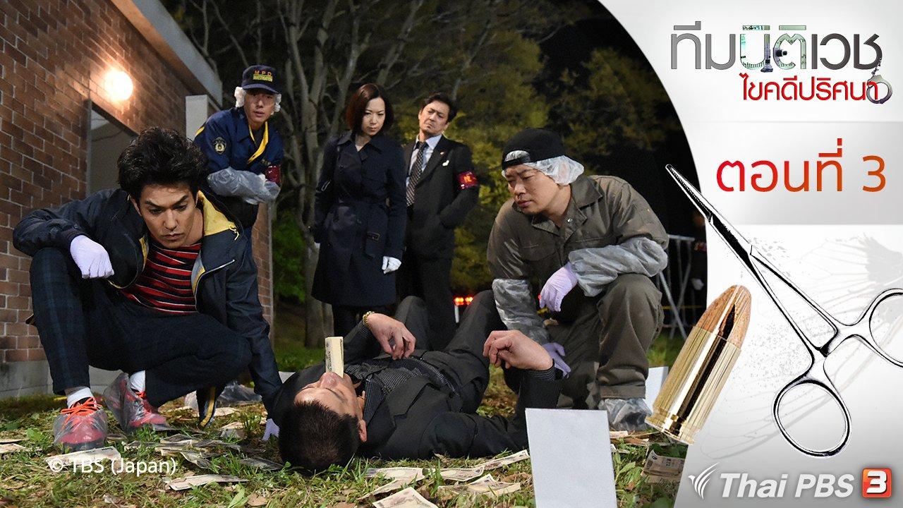 ซีรีส์ญี่ปุ่น ทีมนิติเวช ไขคดีปริศนา - White Coats : ตอนที่ 3