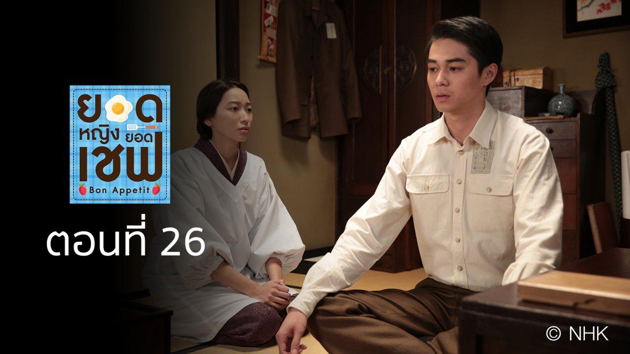 ซีรีส์ญี่ปุ่น ยอดหญิง...ยอดเชฟ - Bon Appetit! : ตอนที่ 26