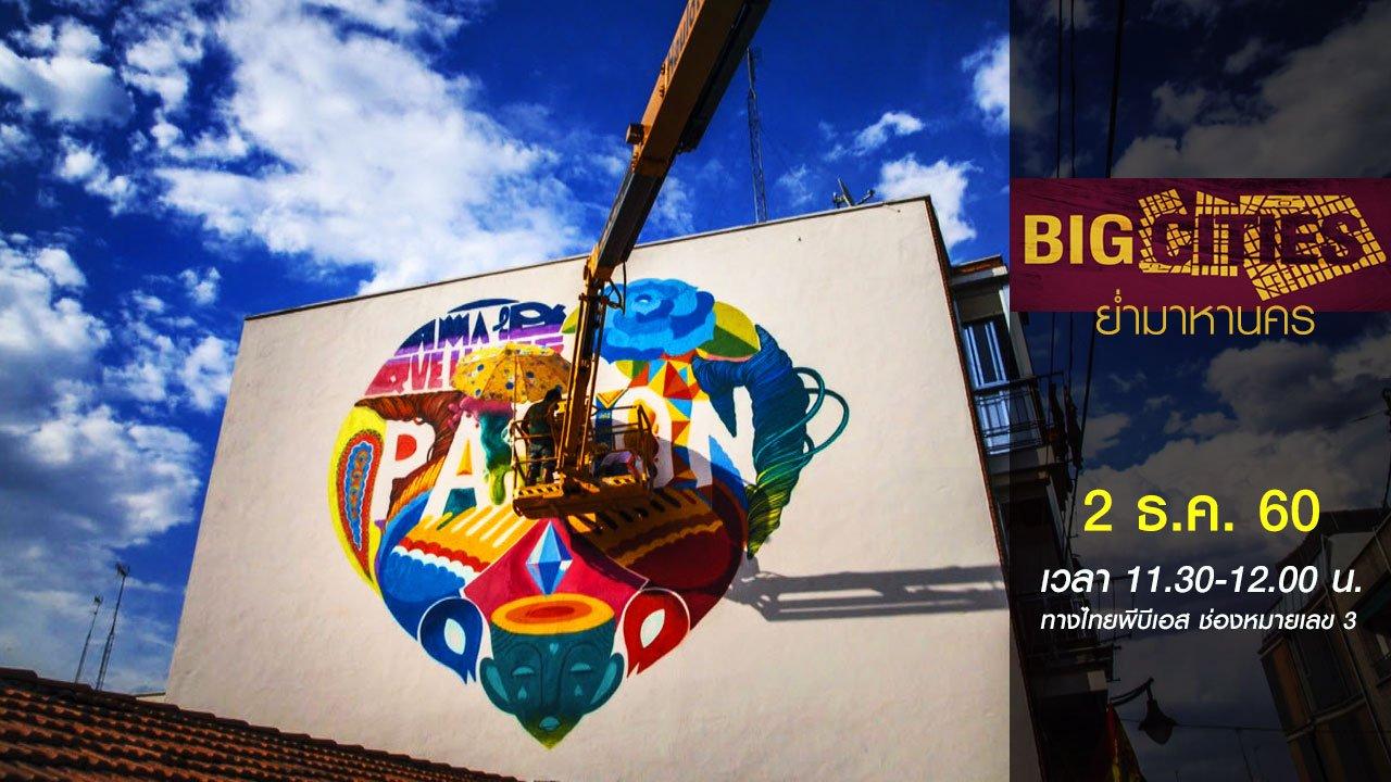 Big Cities ย่ำมาหานคร - มาดริด: เมืองแห่งสีสัน