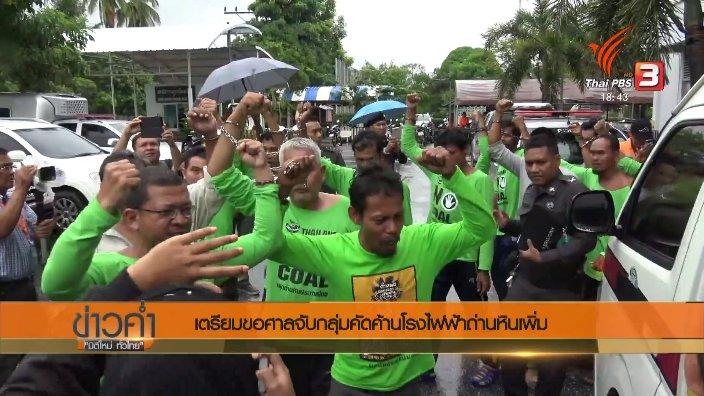 ข่าวค่ำ มิติใหม่ทั่วไทย - ประเด็นข่าว (28 พ.ย. 60)