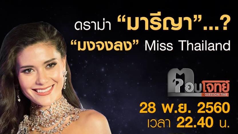 """ตอบโจทย์ - ดราม่า """"มารีญา""""...? """"มงจงลง"""" Miss Thailand"""