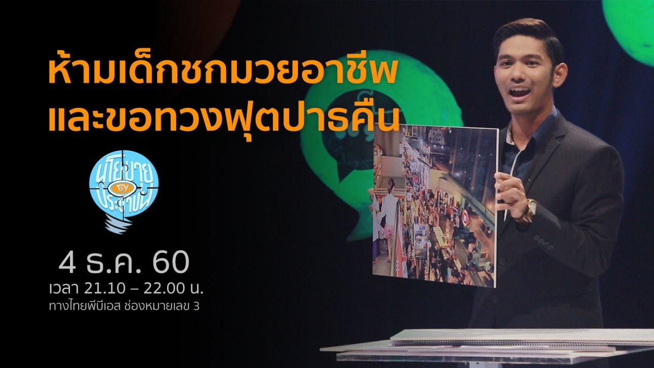 นโยบาย By ประชาชน - ห้ามเด็กชกมวยไทยอาชีพและขอทวงฟุตปาธคืน