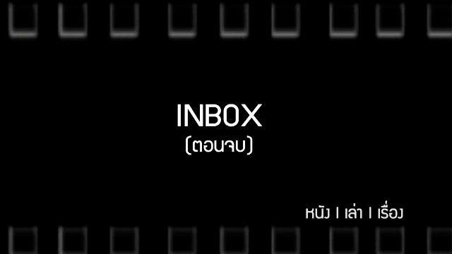 Talk to Films หนังเล่าเรื่อง - In Box (ตอนจบ)